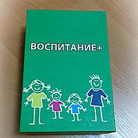 Воспитание + (Милютина Е., Рубель Н.) - Психологическая семейная игра, фото 1