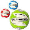 Мяч волейбольный (1103ABC )