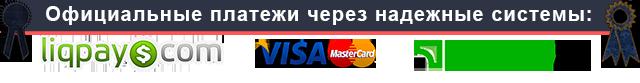 Картинка на официальный платежные системы