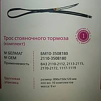 "Трос тормоза ВАЗ 2110-2112, 2113-2115 (комплект) ""Белмаг"""