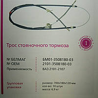 """Трос тормоза ВАЗ 2101 """"Белмаг"""""""