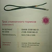 "Трос тормоза ВАЗ 2108 (комплект) ""Белмаг"""