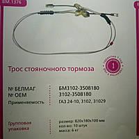 "Трос тормоза ГАЗ 31029 ""Белмаг"""