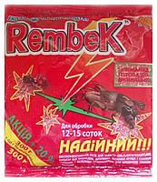Рембек 360 гр