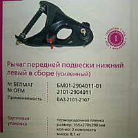 "Рычаг подвески ВАЗ 2101 нижний левый в сборе ""Белмаг"""