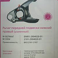 "Рычаг подвески ВАЗ 2101 нижний правый (голый) ""Белмаг"""