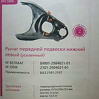 """Рычаг подвески ВАЗ 2101 нижний левый (голый) """"Белмаг"""""""