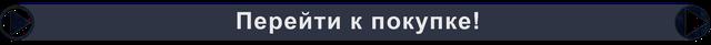 Картинка кнопки ПОкупок