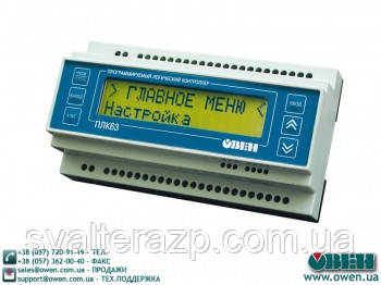 Программируемый контроллер Овен ПЛК63