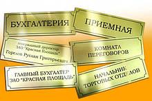 ДВЕРНАЯ ОФИСНАЯ ТАБЛИЧКА НА МЕТАЛЛЕ (ИЗГОТОВЛЕНИЕ ЗА 1 ЧАС) ОБОЛОНЬ
