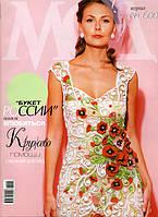 "Журнал по вязанию. ""Журнал мод"" № 600, фото 1"