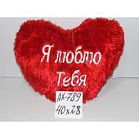 Подушка сердце Я люблю тебя 40х28 см, плюшевая подушка подарок на День святого Валентина, подушечка сердце