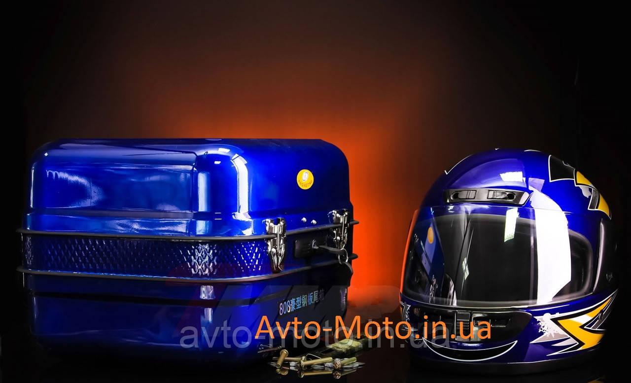 Кофр багажник синий железный с шлемом