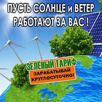 Установка систем солнечного электроснабжения и ветрогенерации