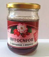 Фитосироп из плодов шиповника с вишней 200мл