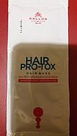 Маска Kallos Pro-Tox с гиалуроновой кислотой для всех типов волос, (сашет) 20 мл