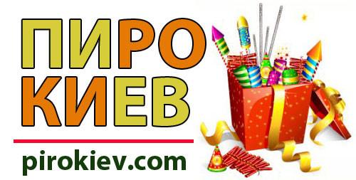 610e04c89a0a8 Купить фейерверк, салют в Киеве - пиротехника, фейерверки заказать в  интернет-магазине пиротехники ПироКиев в Украине