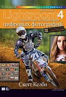 Скотт Келби Adobe Photoshop Lightroom 4: справочник по обработке цифровых фотографий