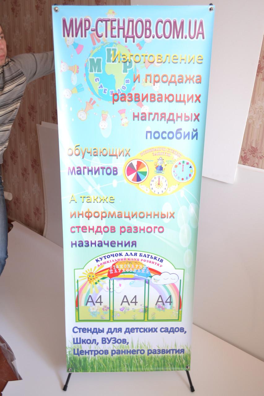 Мобильный баннер «паук» 1600х600 ( x banner)