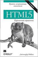 Дженнифер Нидерст Роббинс HTML5: карманный справочник