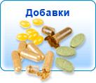 Пищевые добавки для профилактики и в составе комплексного лечения некоторых заболеваний