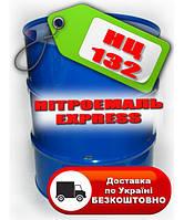 "Нитроэмаль НЦ-132 ""EXPRESS"" 40кг"