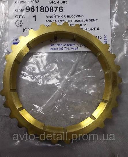 Синхронизатор КПП 5-й передачи Авео Лачети GM