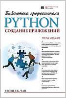 Уэсли Дж. Чан Python: создание приложений. Библиотека профессионала