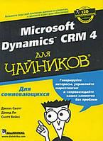 Джоэл Скотт, Дэвид Ли, Ск Microsoft Dynamics CRM 4 для чайников