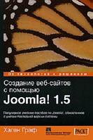 Хаген Граф Создание веб-сайтов с помощью Joomla! 1.5