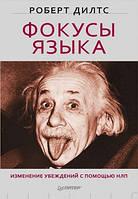 Роберт Дилтс Фокусы языка. Изменение убеждений с помощью НЛП