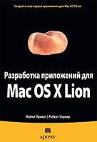 Майкл Приват, Роберт Уорнер Разработка приложений для Mac OS X Lion
