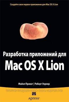 """Майкл Приват, Роберт Уорнер Разработка приложений для Mac OS X Lion - Интернет-магазин """"Book Zone"""" в Киеве"""