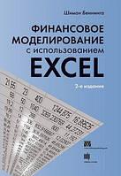 Шимон Беннинга Финансовое моделирование с использованием Excel