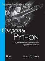 Бретт Слаткин Секреты Python: 59 рекомендаций по написанию эффективного кода