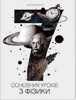 Карло Ровеллі Сім основних уроків з фізики