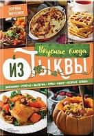 Зоряна Ивченко Вкусные блюда из тыквы. Запеканки, рулеты, выпечка, супы, каши, вторые блюда