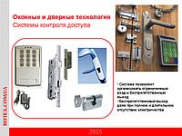 Система контроля доступа ROTO Харьков.