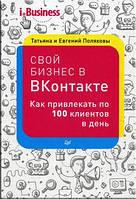 Полякова Т. Свой бизнес в ВКонтакте