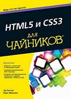 Эд Титтел, Крис Минник HTML5 и CSS3 для чайников