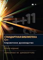 Николаи М. Джосаттис Стандартная библиотека C++: справочное руководство
