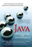 Фрэд Лонг, Дхрув Мохиндра, Роберт С. Сиакорд, Дин Сазерленд, Дэвид Свобода Руководство для программиста на Java: 75 рекомендаций по написанию надежных