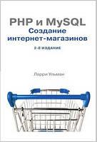 Ларри Ульман PHP и MySQL: создание интернет-магазинов