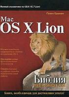 Гален Груман Mac OS X Lion. Библия пользователя