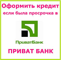 Оформить кредит если была просрочка в приват банк