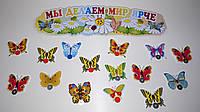 Стенд для выставки рисунков Бабочки