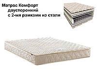 Матрас Комфорт двусторонний  с 2-мя рамками из стали