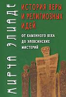 История веры и религиозных идей от каменного века до элевсинских мистерий. Элиаде М.