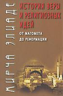 История веры и религиозных идей от Магомета до Реформации. Элиаде М.