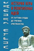 История веры и религиозных идей от Гаутамы Будды до триумфа христианства. Элиаде М.